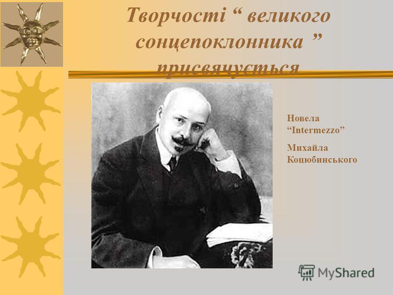 Творчості великого сонцепоклонника присвячується НовелаIntermezzo Михайла Коцюбинського