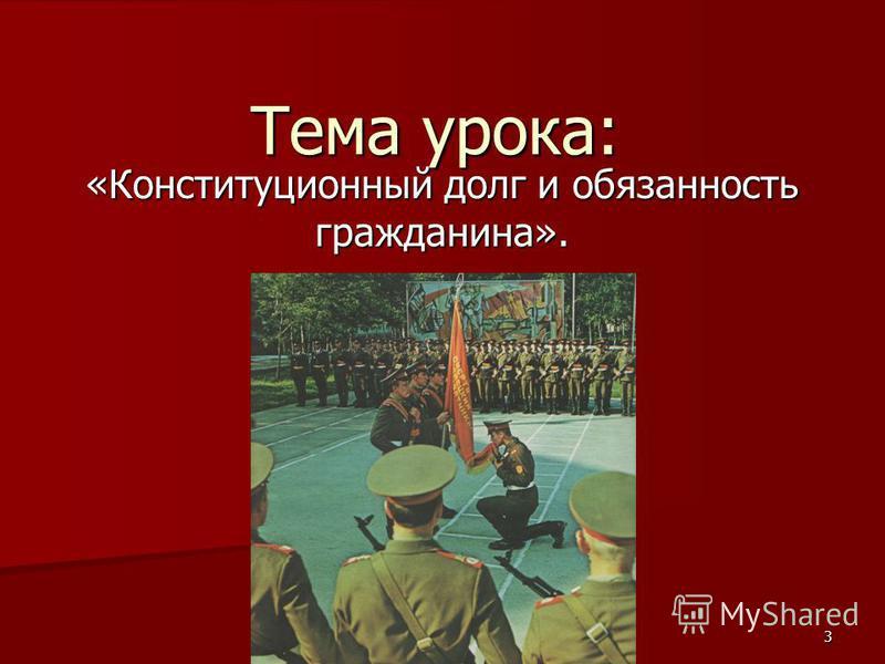3 Тема урока: «Конституционный долг и обязанность гражданина».