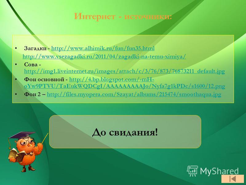 Интернет - источники: Загадки - http://www.alhimik.ru/fun/fun35.htmlhttp://www.alhimik.ru/fun/fun35. html http://www.vsezagadki.ru/2011/04/zagadki-na-temu-ximiya/ Сова - http://img1.liveinternet.ru/images/attach/c/3/76/873/76873211_default.jpg http:/