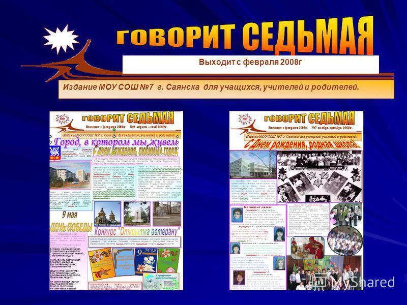 Выходит с февраля 2008 г Издание МОУ СОШ 7 г. Саянска для учащихся, учителей и родителей.