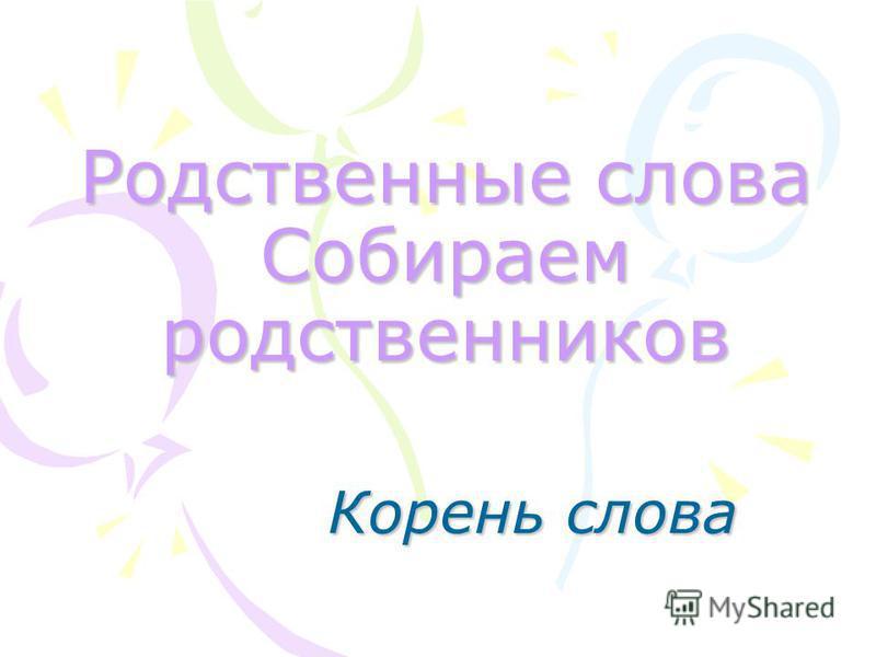 Орфографический словарь М роз, декабрь, январь, ф враль.