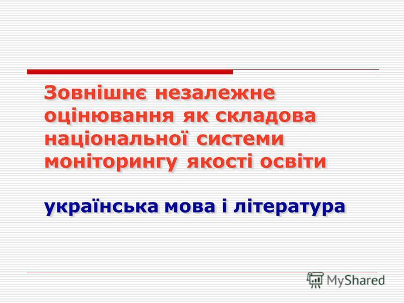 Зовнішнє незалежне оцінювання як складова національної системи моніторингу якості освіти українська мова і література