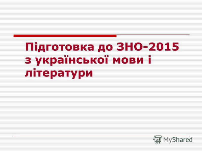 Підготовка до ЗНО-2015 з української мови і літератури