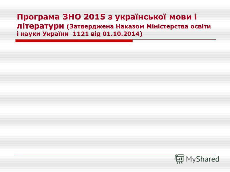 Програма ЗНО 2015 з української мови і літератури (Затверджена Наказом Міністерства освіти і науки України 1121 від 01.10.2014)