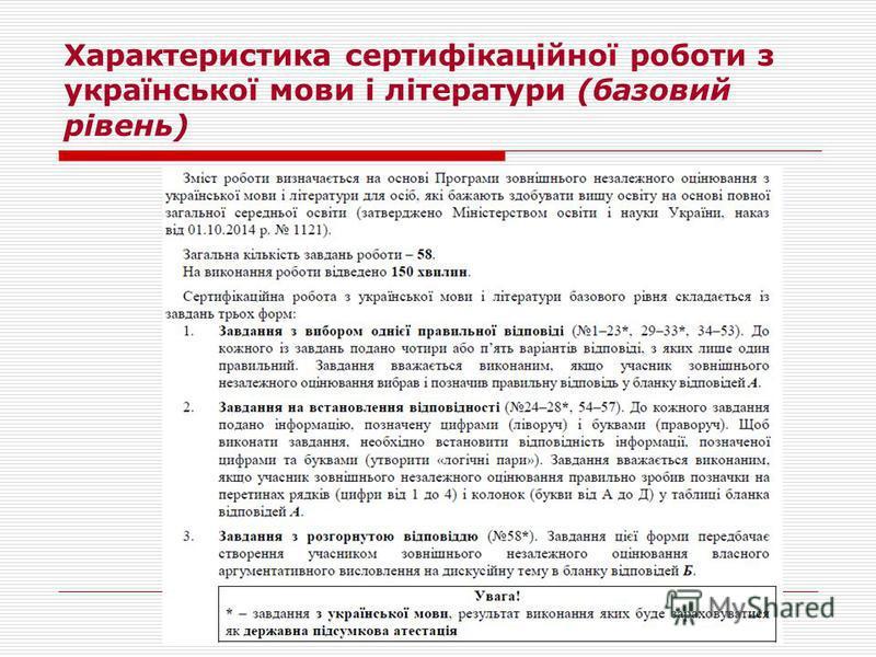 Характеристика сертифікаційної роботи з української мови і літератури (базовий рівень)