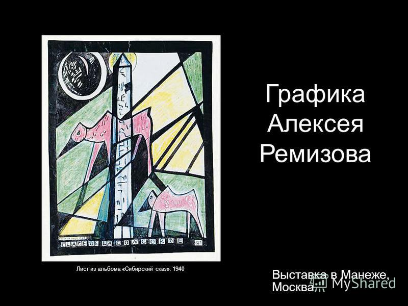 Графика Алексея Ремизова Выставка в Манеже, Москва Лист из альбома «Сибирский сказ». 1940