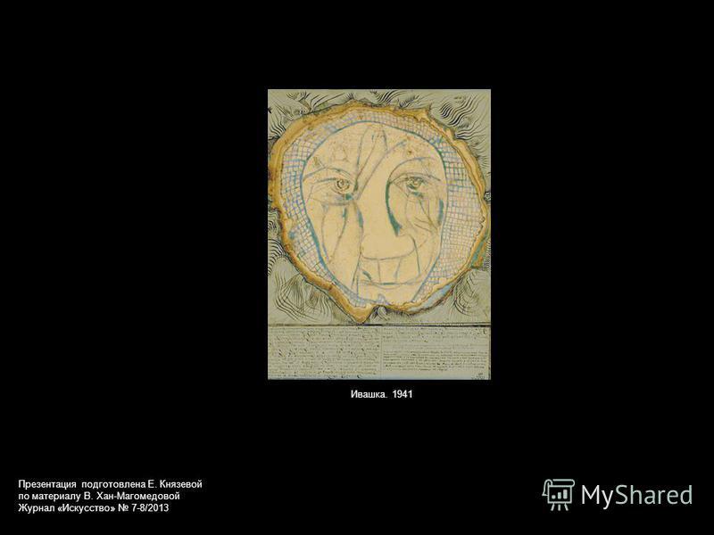 Ивашка. 1941 Презентация подготовлена Е. Князевой по материалу В. Хан-Магомедовой Журнал «Искусство» 7-8/2013