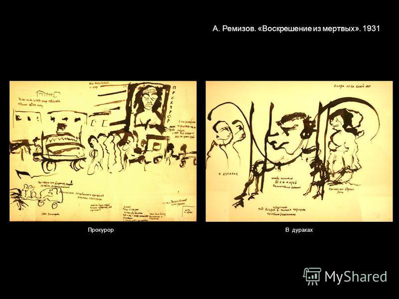 А. Ремизов. «Воскрешение из мертвых». 1931 ПрокурорВ дураках