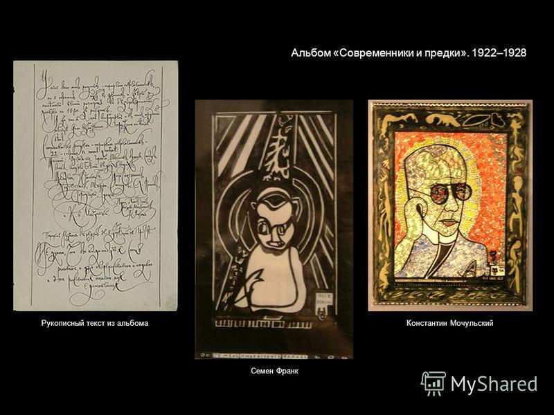Альбом «Современники и предки». 1922–1928 Константин Мочульский Рукописный текст из альбома Семен Франк