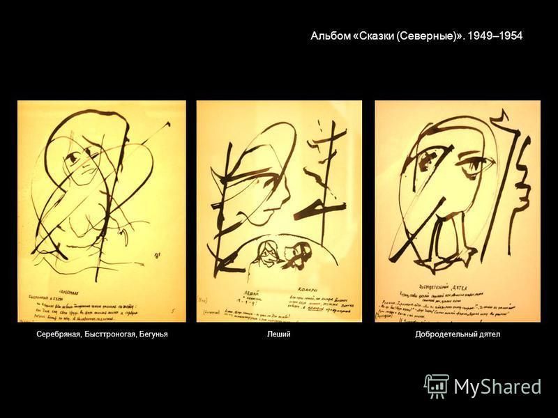 Альбом «Сказки (Северные)». 1949–1954 Серебряная, Бысттроногая, Бегунья ЛешийДобродетельный дятел