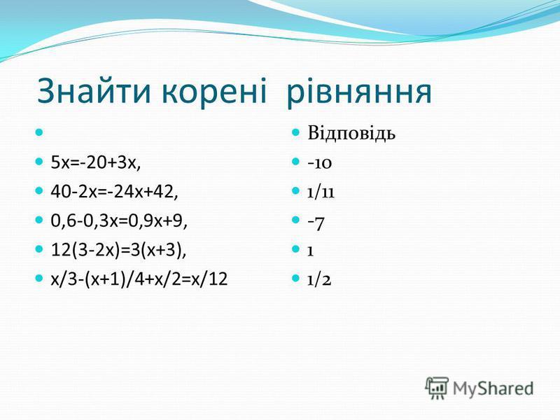 Знайти корені рівняння 5х=-20+3х, 40-2х=-24х+42, 0,6-0,3х=0,9х+9, 12(3-2х)=3(х+3), х/3-(х+1)/4+х/2=х/12 Відповідь -10 1/11 -7 1 1/2