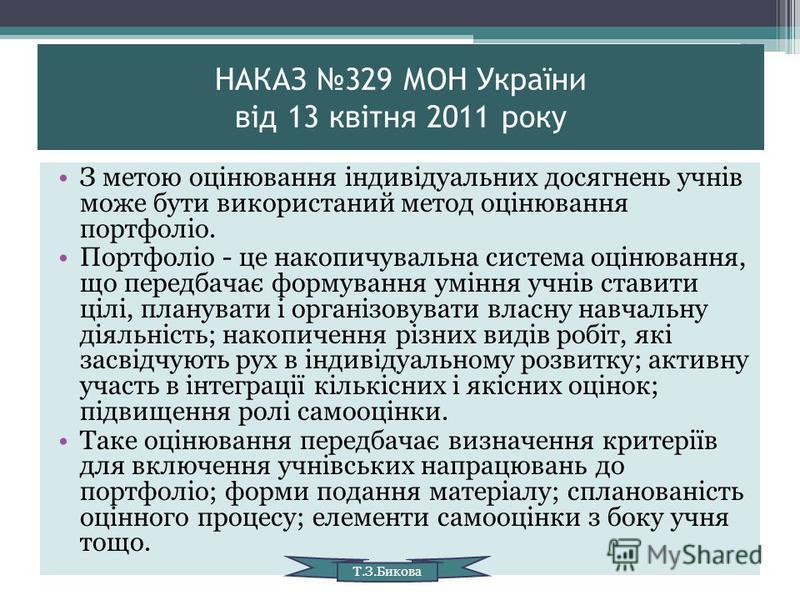 НАКАЗ 329 МОН України від 13 квітня 2011 року З метою оцінювання індивідуальних досягнень учнів може бути використаний метод оцінювання портфоліо. Портфоліо - це накопичувальна система оцінювання, що передбачає формування уміння учнів ставити цілі, п