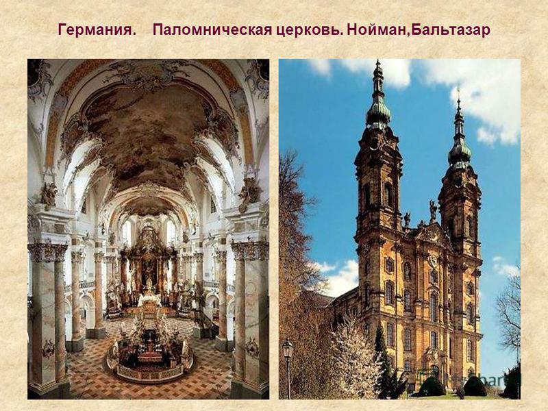 Германия. Паломническая церковь. Нойман,Бальтазар