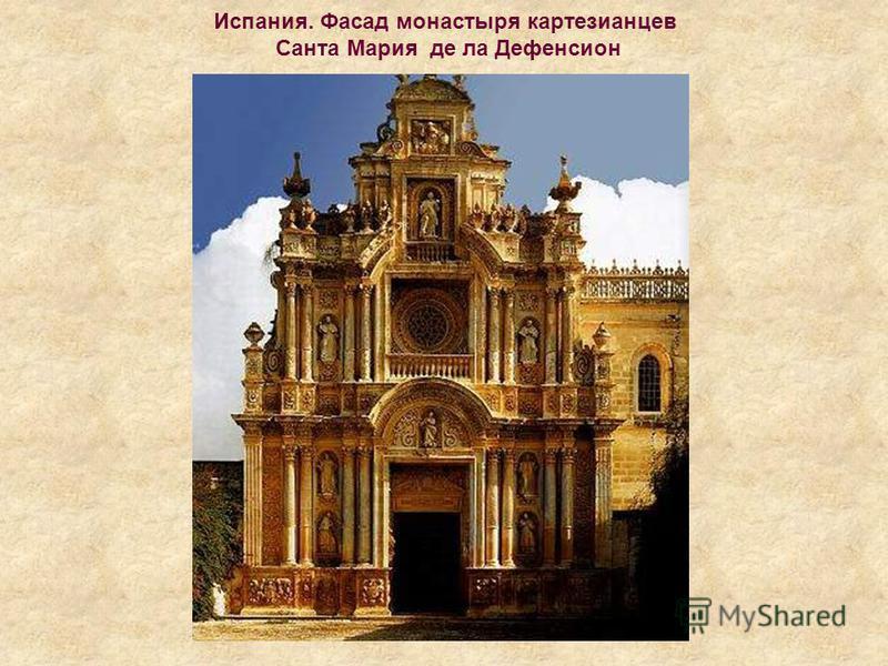 Испания. Фасад монастыря картезианцев Санта Мария де ла Дефенсион
