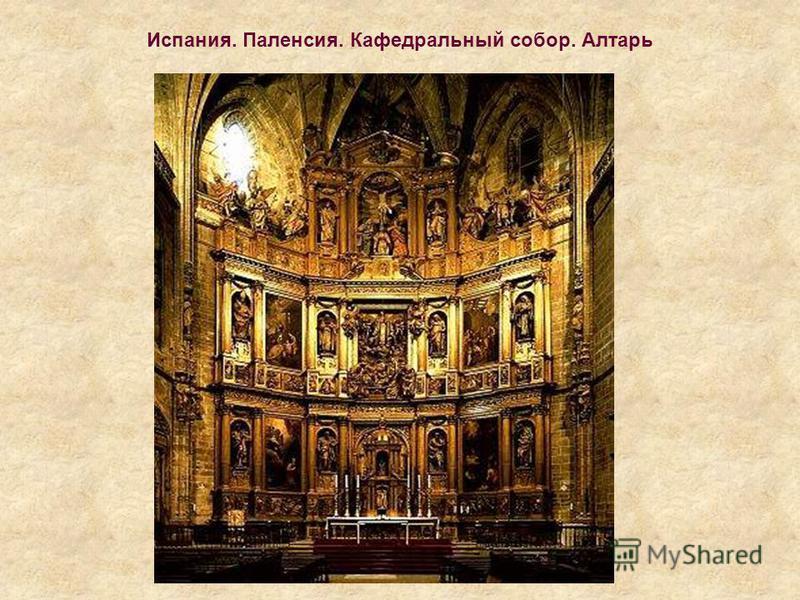 Испания. Паленсия. Кафедральный собор. Алтарь