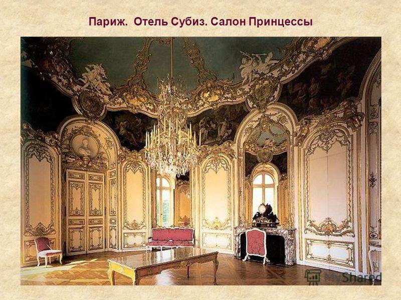 Париж. Отель Субиз. Салон Принцессы