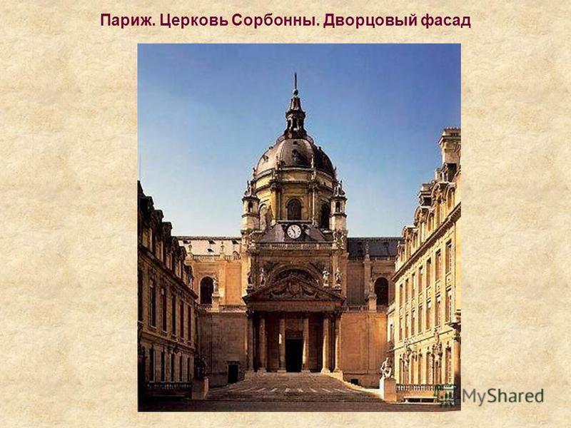 Париж. Церковь Сорбонны. Дворцовый фасад