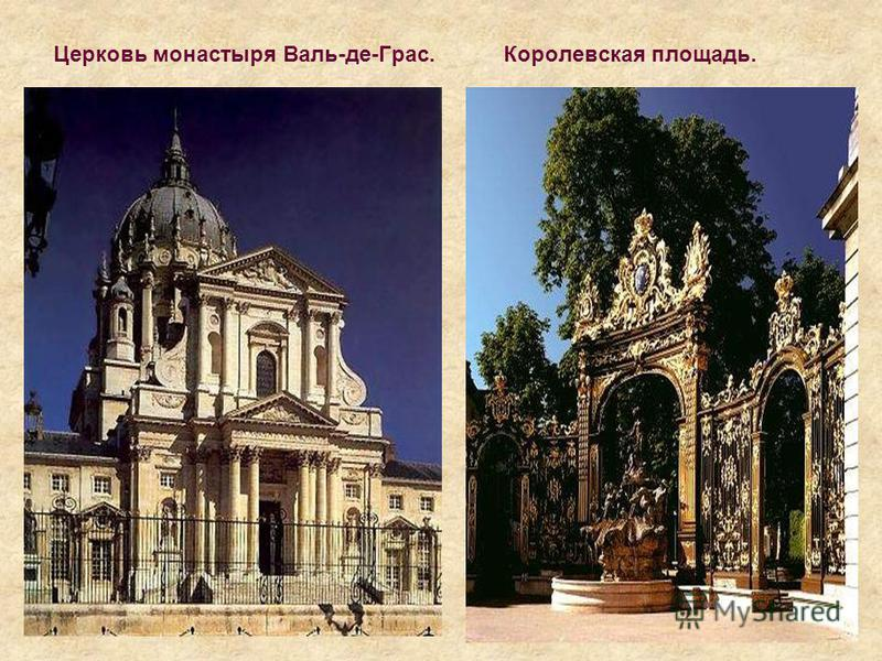 Церковь монастыря Валь-де-Грас. Королевская площадь.