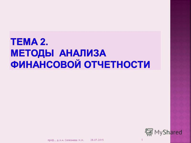28.07.2015 1 проф., д.э.н. Селезнева Н.Н.