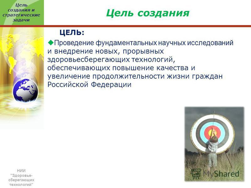 Цель создания ЦЕЛЬ: Проведение фундаментальных научных исследований и внедрение новых, прорывных здоровьесберегающих технологий, обеспечивающих повышение качества и увеличение продолжительности жизни граждан Российской Федерации Цель создания и страт