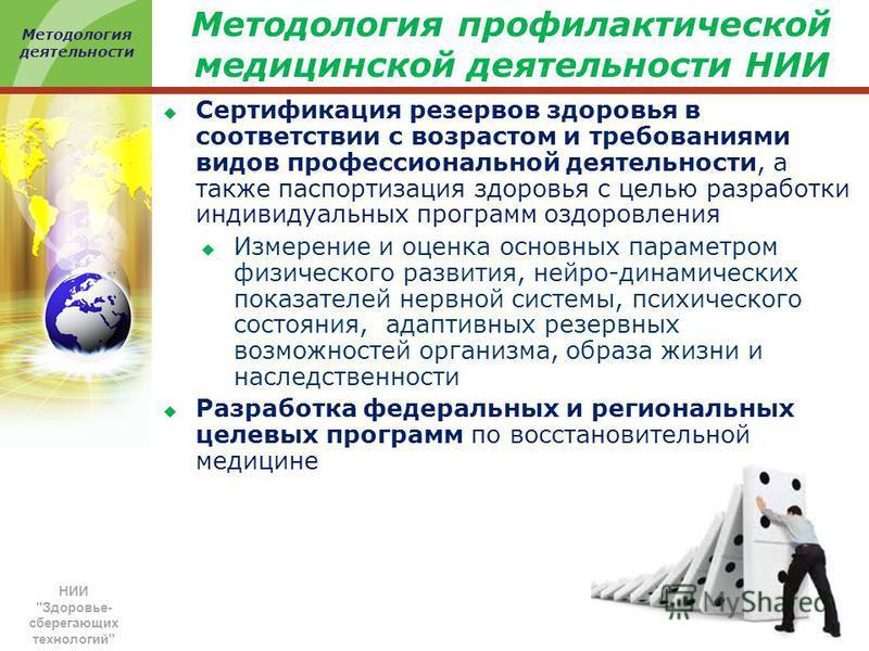 Методология профилактической медицинской деятельности НИИ Сертификация резервов здоровья в соответствии с возрастом и требованиями видов профессиональной деятельности, а также паспортизация здоровья с целью разработки индивидуальных программ оздоровл