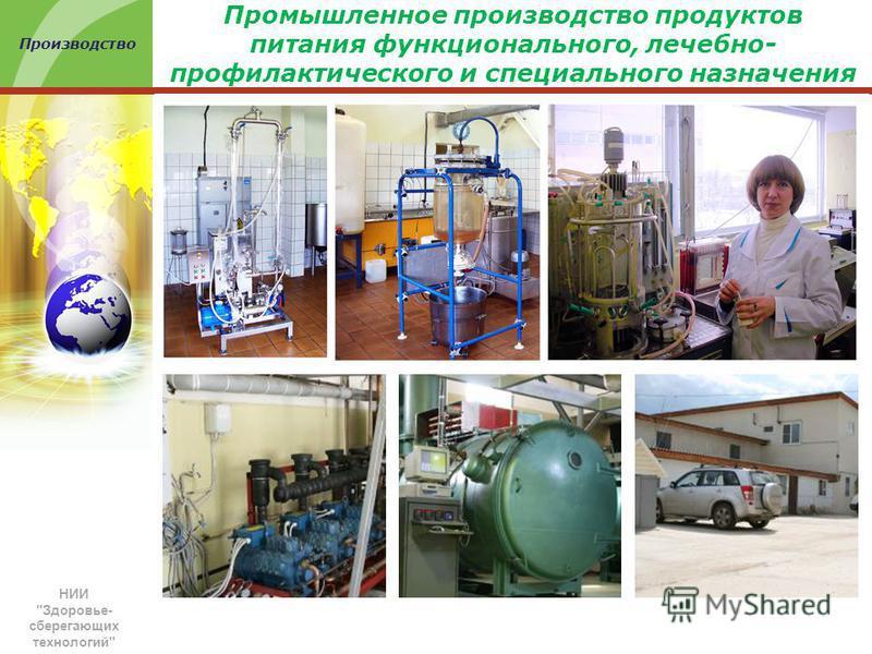Промышленное производство продуктов питания функционального, лечебно- профилактического и специального назначения Производство НИИ Здоровье- сберегающих технологий