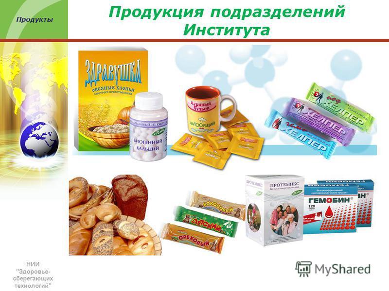 Продукция подразделений Института НИИ Здоровье- сберегающих технологий Продукты