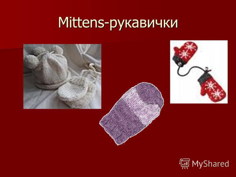 Mittens-рукавички