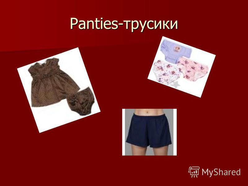 Panties-трусики