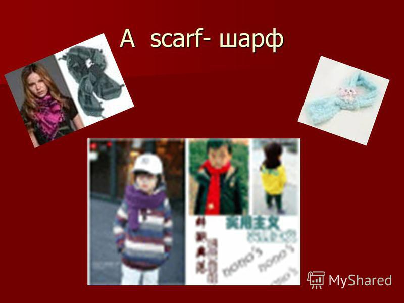 A scarf- шарф