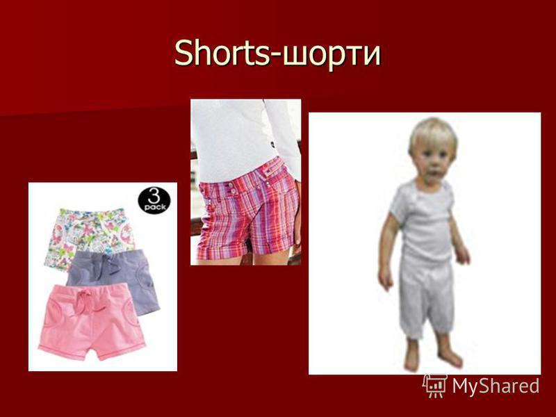 Shorts-шорти