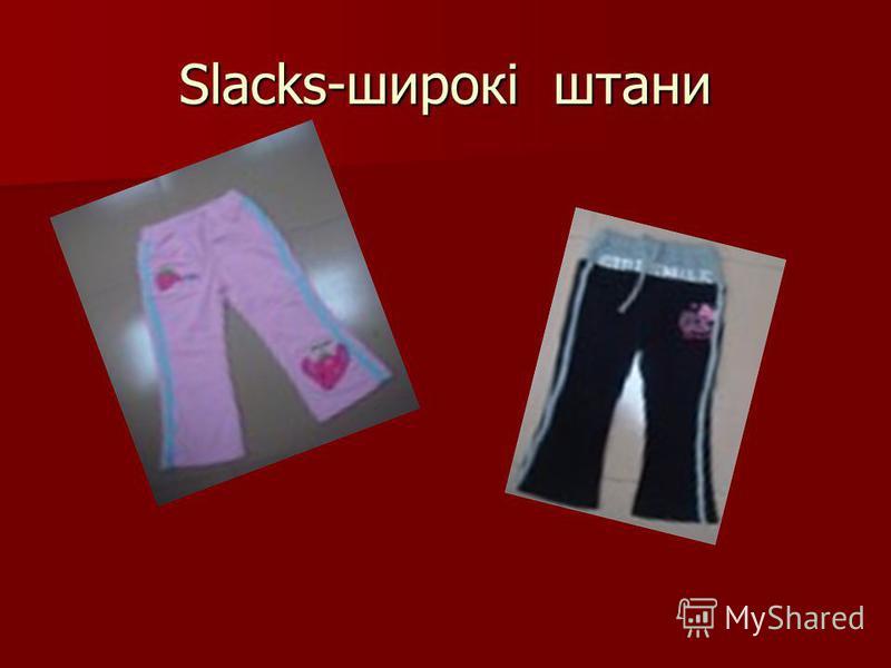 Slacks-широкі штани