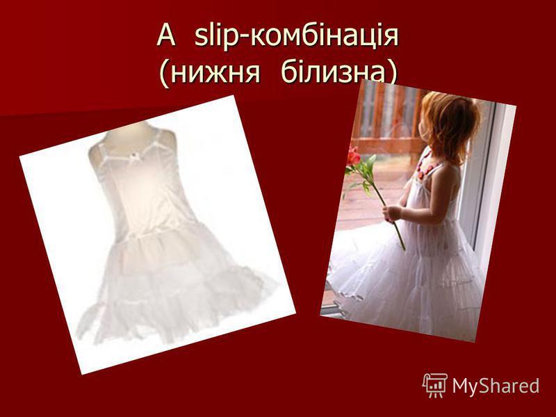 A slip-комбінація (нижня білизна)