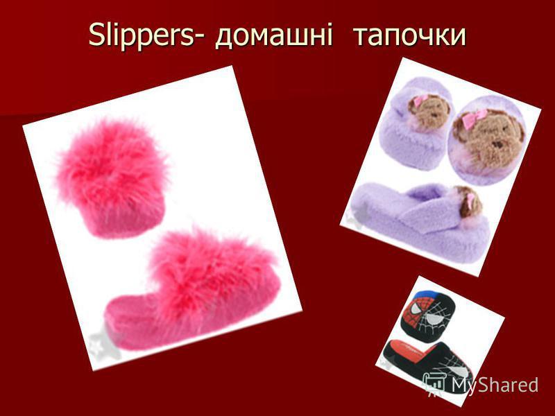 Slippers- домашні тапочки