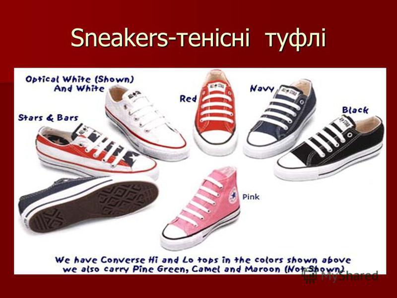 Sneakers-тенісні туфлі