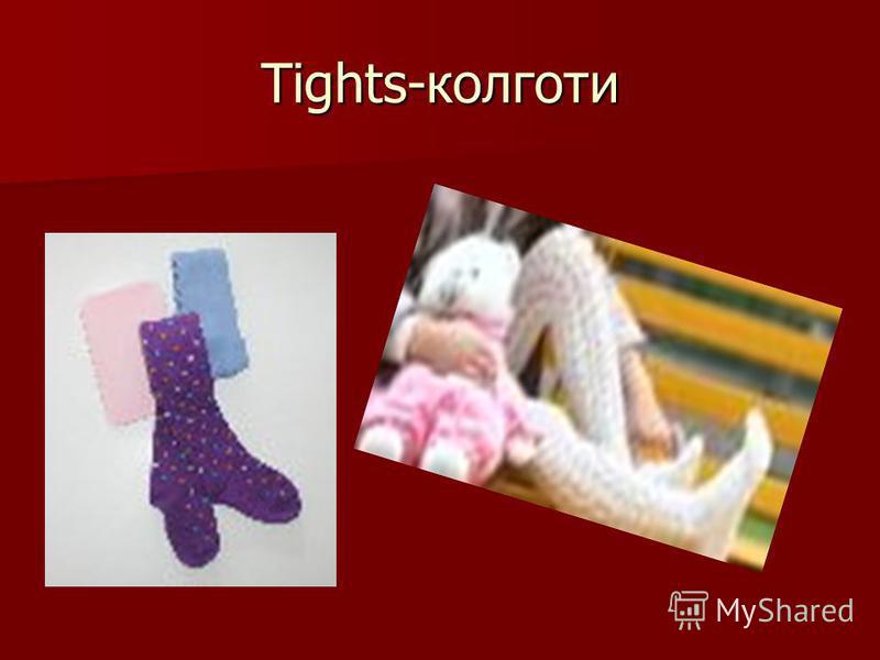Tights-колготи