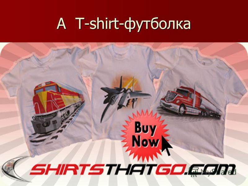A T-shirt-футболка