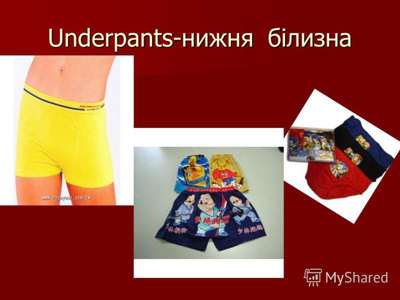 Underpants-нижня білизна
