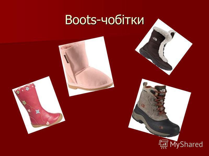 Boots-чобітки