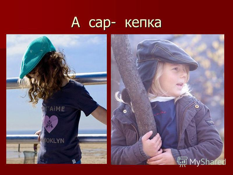 A cap- кепка