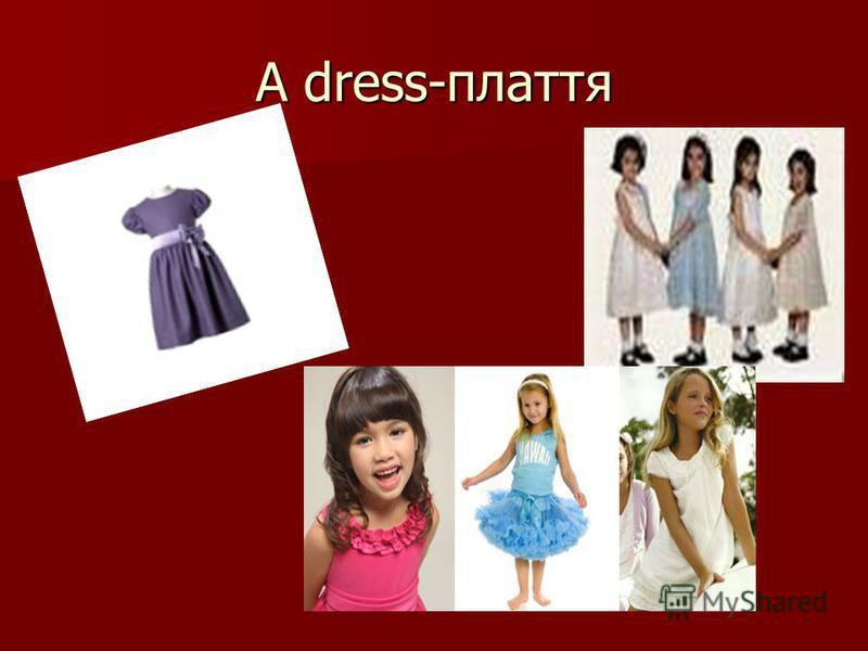 A dress-плаття