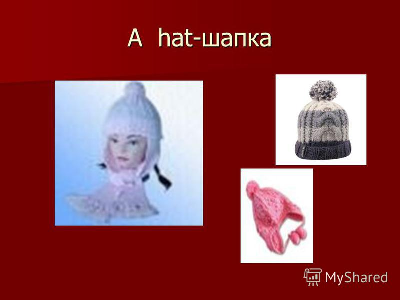 A hat-шапка
