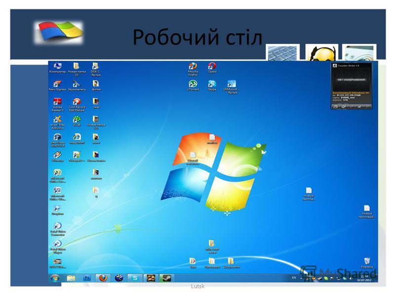 Робочий стіл Chashuk O., science teacher, school23, Lutsk
