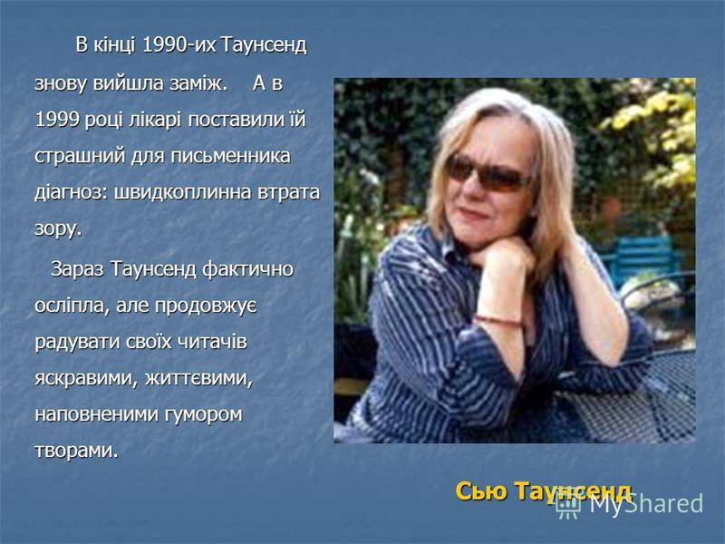 В кінці 1990-их Таунсенд знову вийшла заміж. А в 1999 році лікарі поставили їй страшний для письменника діагноз: швидкоплинна втрата зору. В кінці 1990-их Таунсенд знову вийшла заміж. А в 1999 році лікарі поставили їй страшний для письменника діагноз