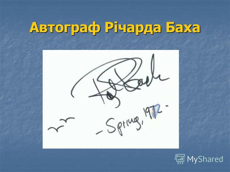 Автограф Річарда Баха