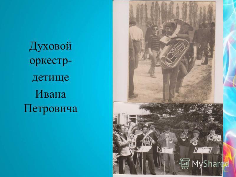 Духовой оркестр- детище Ивана Петровича
