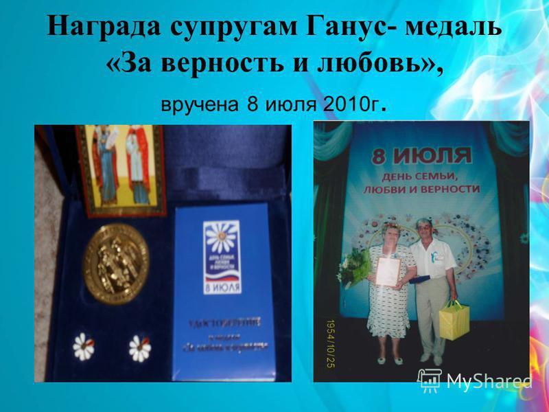 Награда супругам Ганус- медаль «За верность и любовь», вручена 8 июля 2010 г.