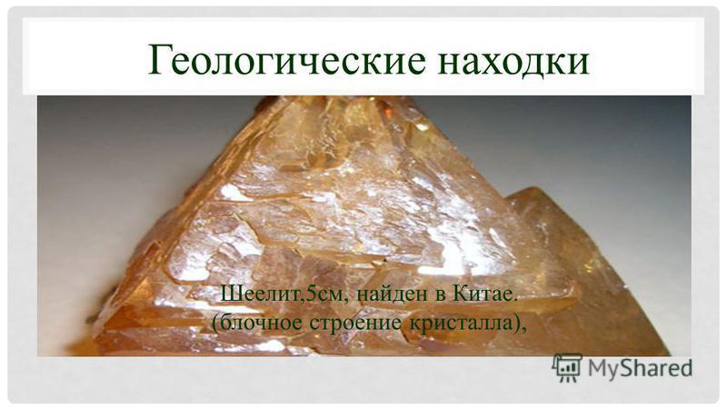 Шеелит,5 см, найден в Китае. (блочное строение кристалла), Геологические находки