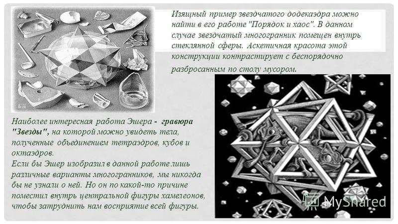 Изящный пример звездчатого додекаэдра можно найти в его работе