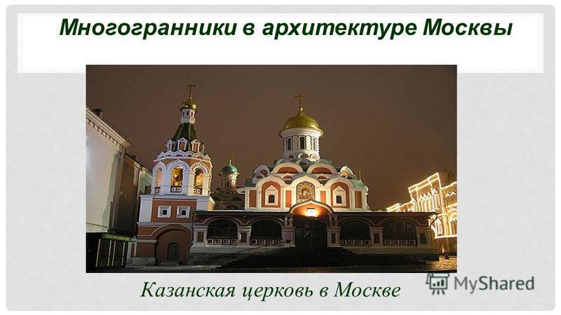 Многогранники в архитектуре Москвы Казанская церковь в Москве